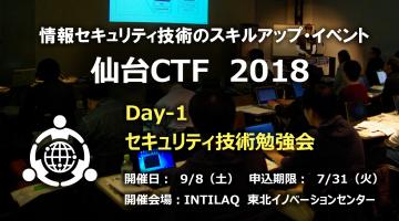 仙台CTF 2018 Day-1