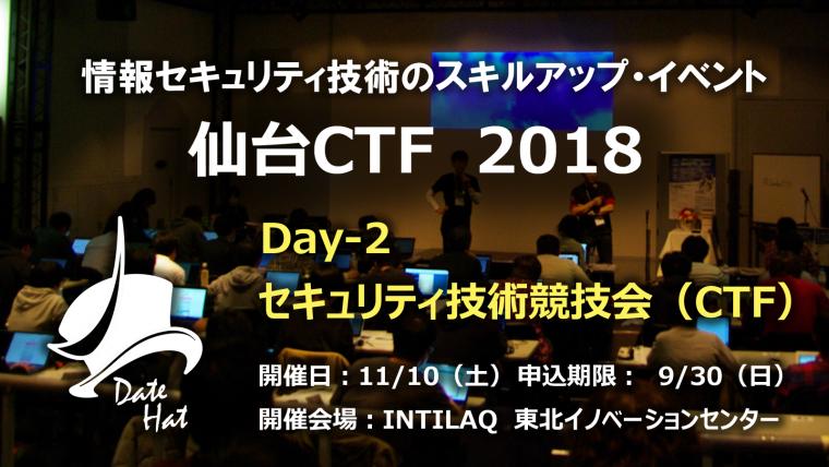 仙台CTF 2018 Day-2